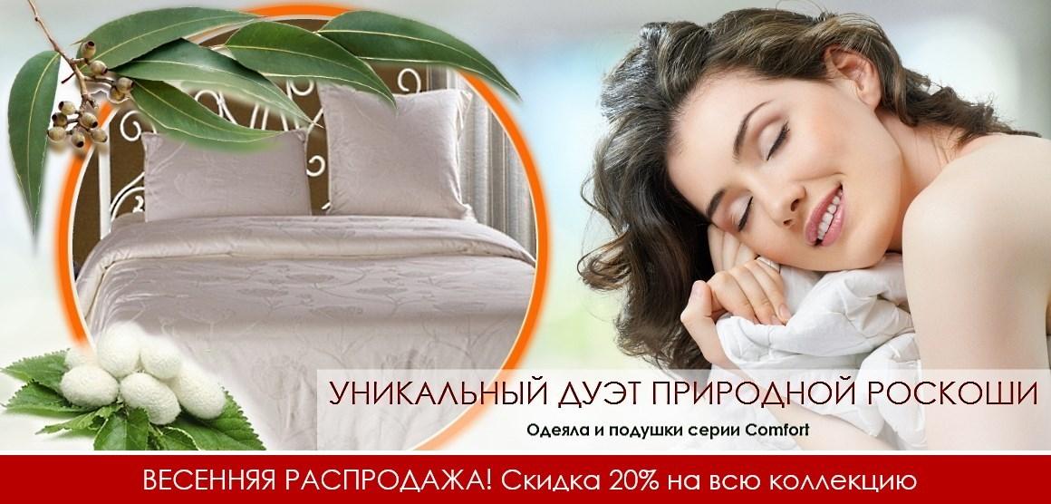 Скидка 20% на подушки и одеяла с тенселом