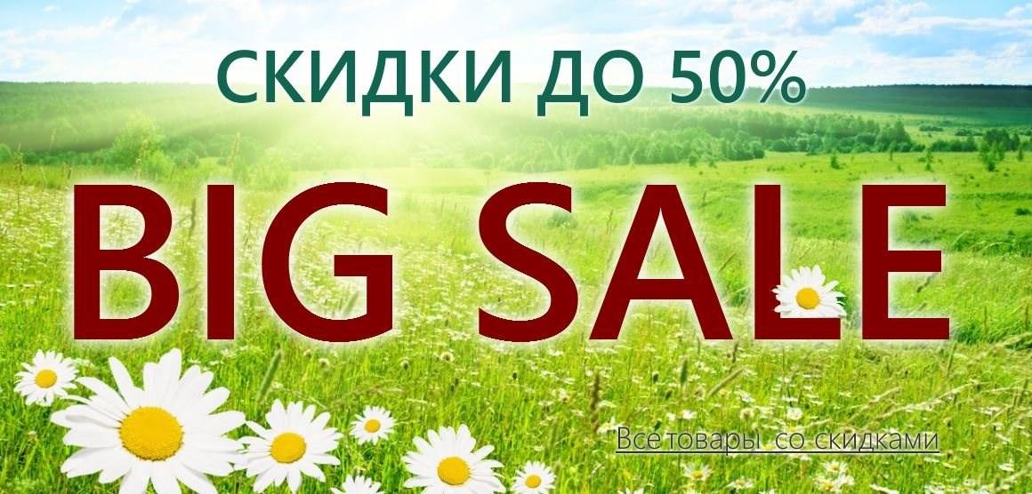 Большая летняя распродажа Кингсилк: скидки до 50%