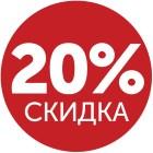 Акция продолжается! -20% на КПБ Liliya