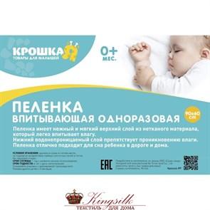 Пелёнка детская впитывающая одноразовая 90х60 см - фото 33841